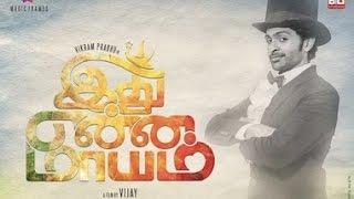 Idu Enna Maayam – Trailer | Vikram Prabhu, G.V. Prakash | Vijay