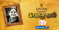 Kaatrin Kural | Episode 3 – Vijay Tv