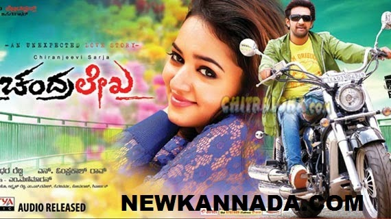 Chandralekha Kannada Movie Review