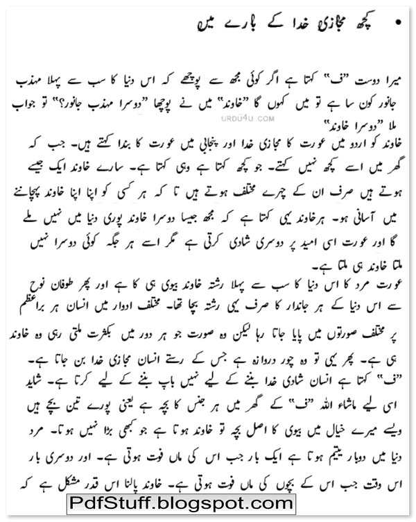 Sample Page of Urdu book Shaitaniyan