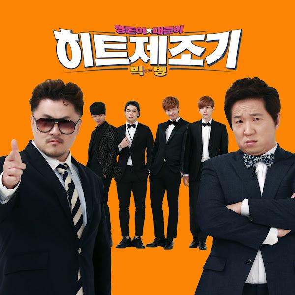 Big Byung Ojingeo Doenjang cover