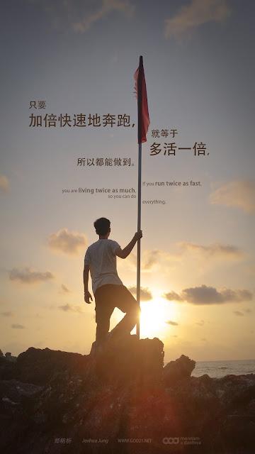 郑明析, 摄理教会, 月明洞, 箴言, 奔跑, 旗子, 胜利, JMS, Joshua Jung, Providence, Wolmyeung dong, Proverb, run, flag, victory