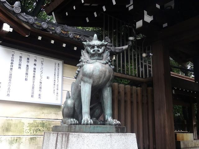 狛犬,南門,靖国神社〈著作権フリー無料画像〉Free Stock Photos