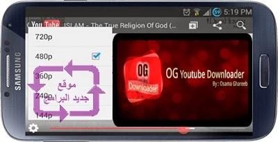 تحميل og youtube للاندرويد, برنامج التنزيل من اليوتيوب الجديد