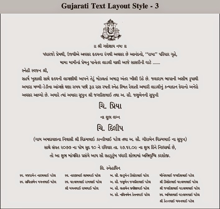gujarati wedding card wording