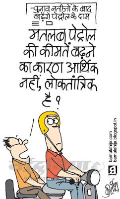 Petrol Rates, assembly elections 2012 cartoons, election 2014 cartoons, indian political cartoon, voter, common man cartoon