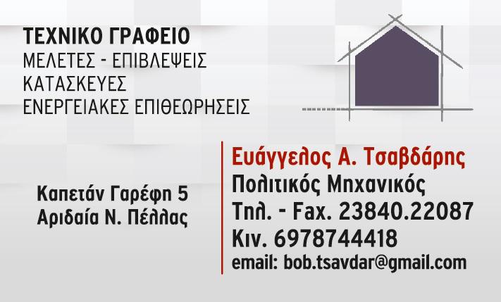 ευαγγελοσ α. τσαβδαρησ