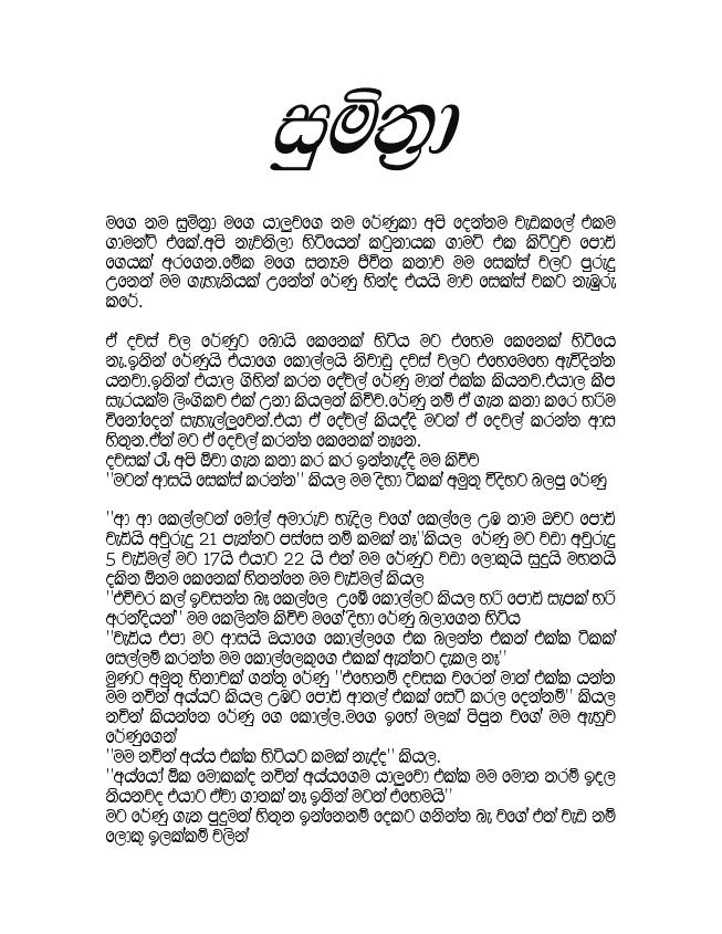 sinhala wal forum sinhala wela katha and wal site for download sinhala myideasbedroom