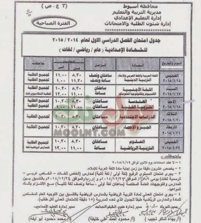 جدول امتحانات الشهادة الاعدادية 3 اعدادي اسيوط الفصل الاول 2015