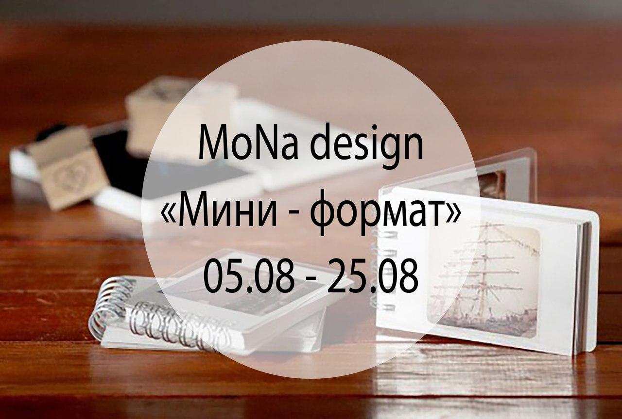 """Задание """"Мини-формат"""" 5.08-25.08"""