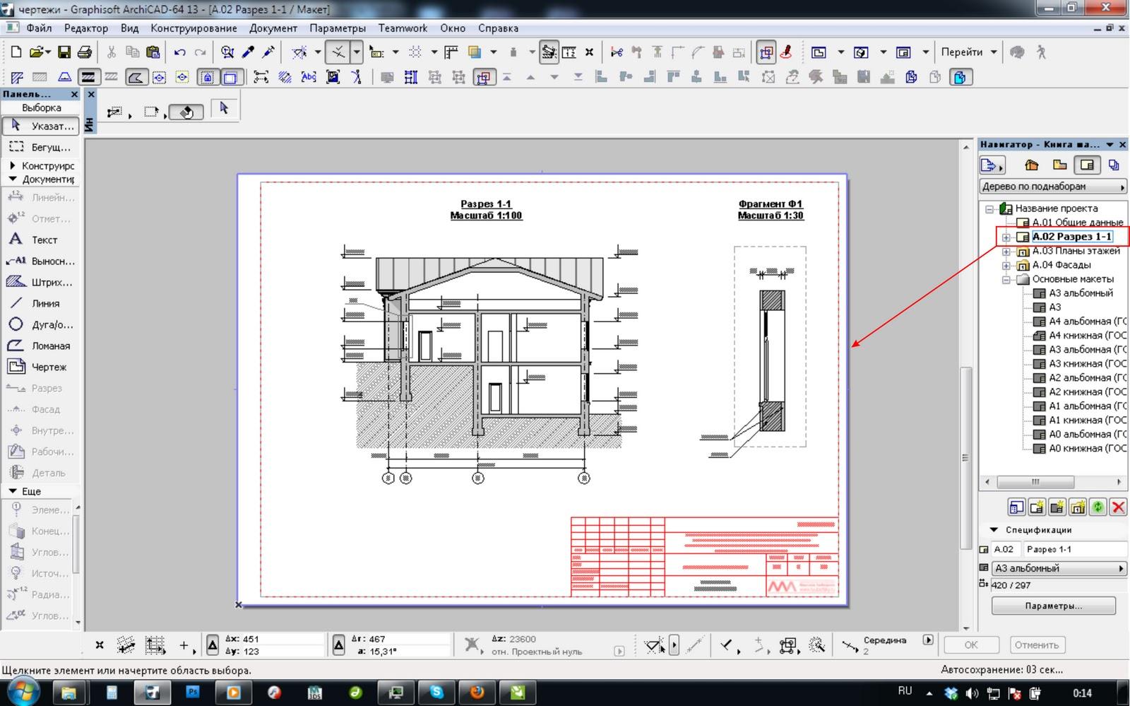 Программа для измерения чертежей