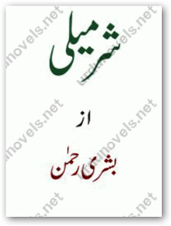 Sharmeeli by Bushra Rehman - Sharmeeli by Bushra Rehman