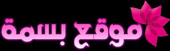 موقع بسمة، كل مايهم المرأة من أطباق و وصفات و معلومات