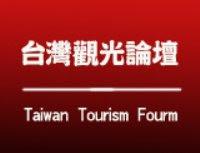 台灣觀光論壇