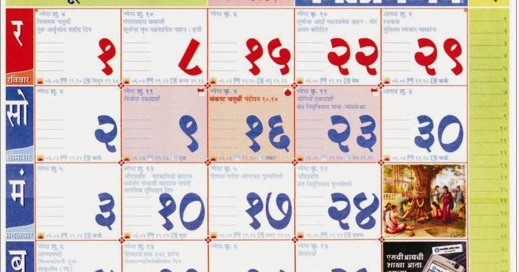 June Calendar Kalnirnay : Kalnirnay marathi calendar month june