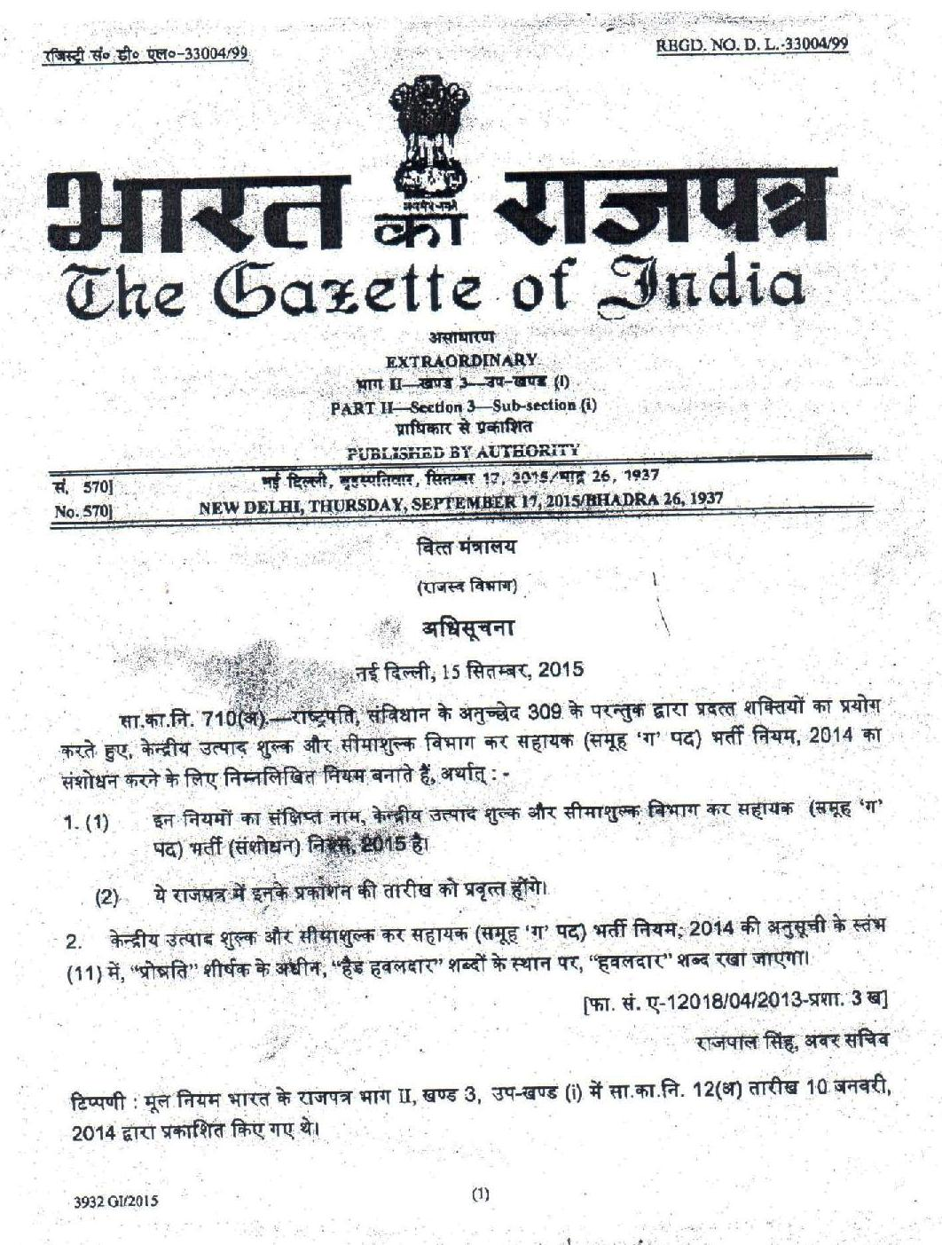 tax assistant by counting the length of service rendered in the grade of havaldar boards forwarding letter dated 22092015 along with the amendment tax assistant