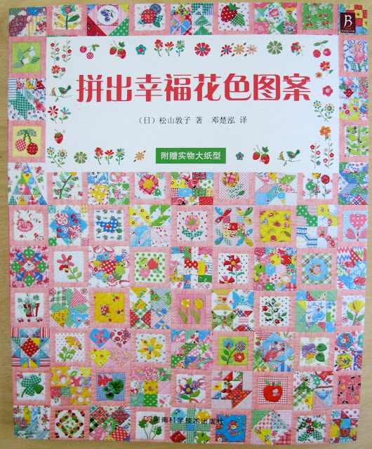 My doll side japanese quilting patchwork craft book for Patchwork quilt book