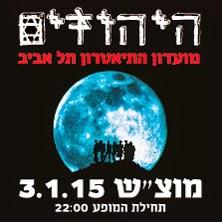 היהודים - הופעות 2015