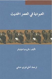 حمل كتاب العبودية في العصر الحديث - باتريسيا ديلبيانو