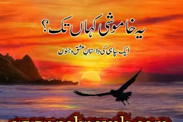 Sayalkot Say Kheebr Tak by M Zaman Khokhar - Pakistani Urdu NovelsYeh Khamoshi Kahan Tak by Lieutenant General Shahid Aziz
