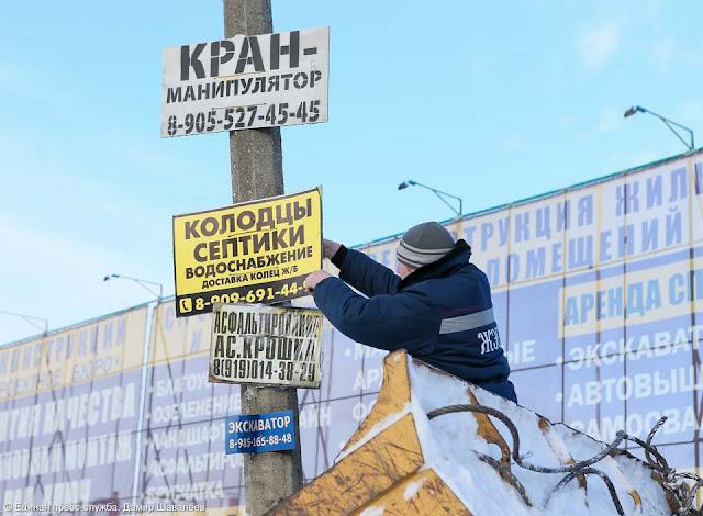 В Сергиево-Посадском районе продолжается борьба с незаконными рекламными и информационными конструкциями.