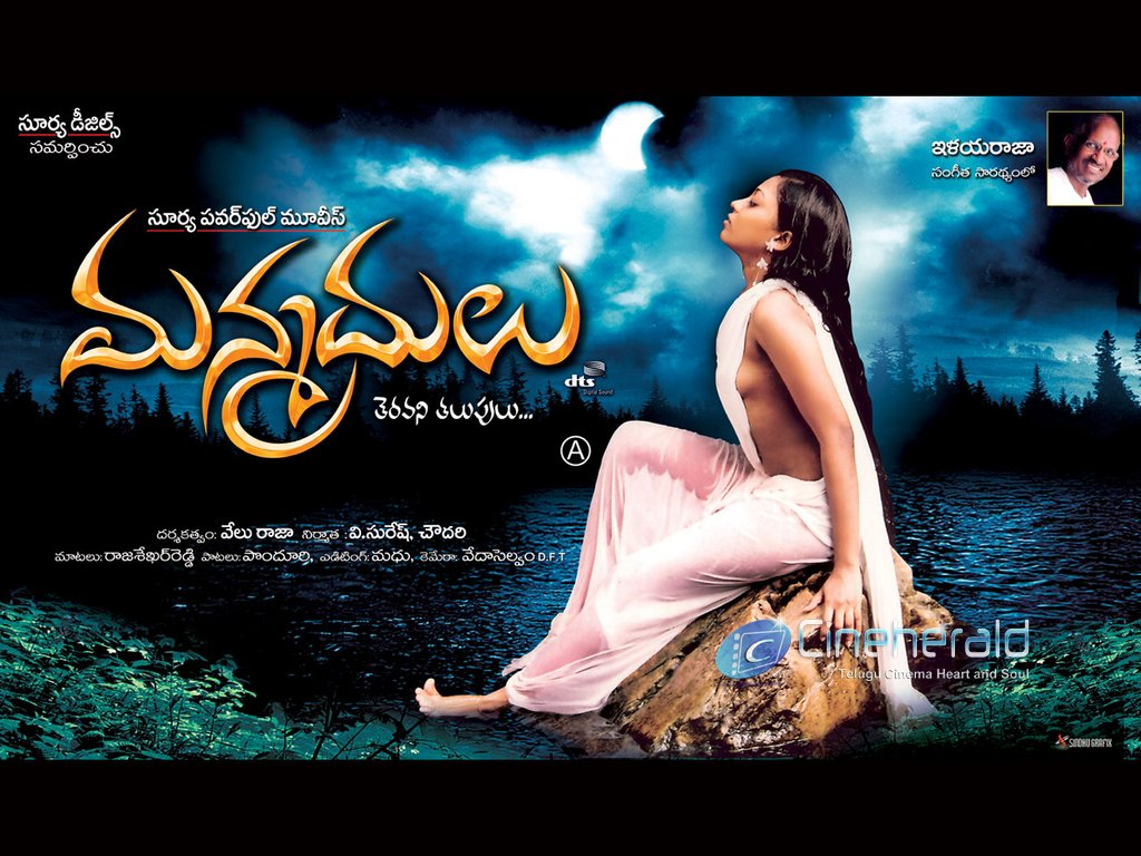 Watch Manmadhulu Hot Malayalam Movie Online
