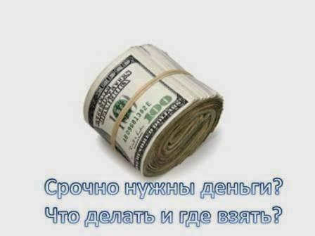 Срочно нужны деньги для погашения кредита