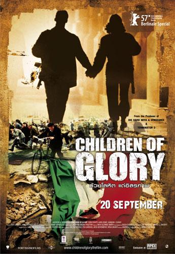 Hijos de la gloria