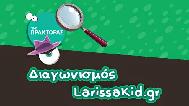 Διαγωνισμός larissakid.gr