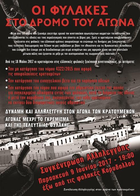 αλληλεγγυη στον αγωνα των κρατουμενων