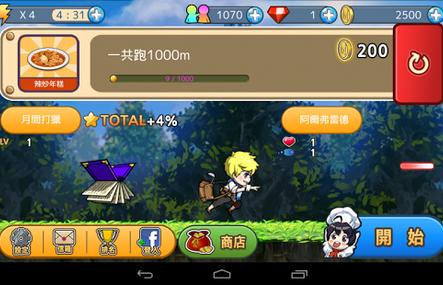 跑跑小廚師 APK / APP 下載,好玩的手機跑酷遊戲推薦下載,Android版