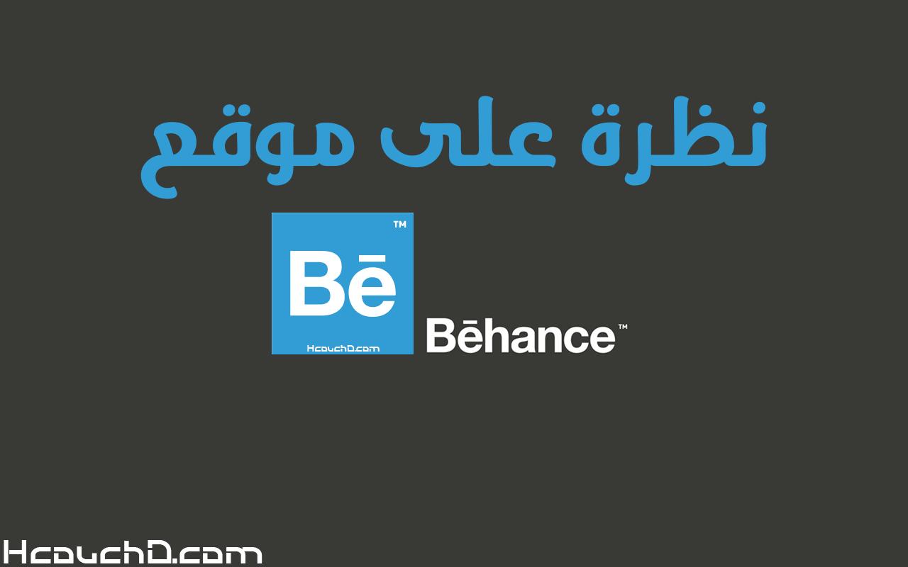 نظرة على موقع Behance