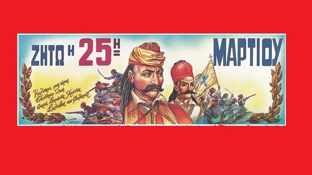 25η Μαρτίου…Διπλή Γιορτή των Ελλήνων «Ο Ευαγγελισμός της Θεοτόκου και η Έναρξη της Ελληνικής Επανάστασης»