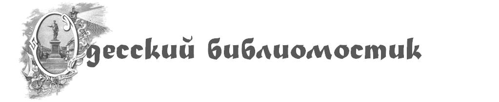 """Одесский """"библиомостик"""""""