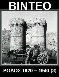 Η Ρόδος στην Ιταλοκρατία 3ο μέρος.