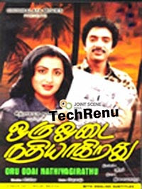 Odai Nathiyaakirathu 1983 Tamil Movie Watch Online