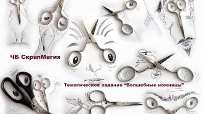 """+++Тематическое задание """"Волшебные ножницы"""" до 23/12"""