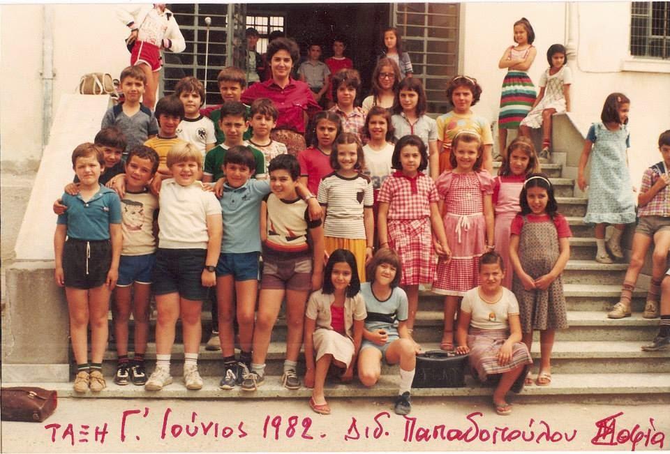 Αναμνήσεις από το 1ο Δημοτικό Σχολείο Έδεσσας