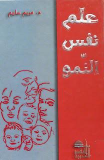 كتاب علم نفس النمو - مريم سليم