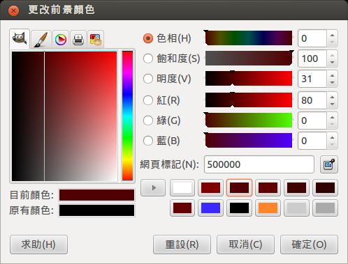 Gimp 更改前景顏色