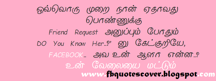 Funny Quotes On Love In Tamil : Tamil Funny Quotes