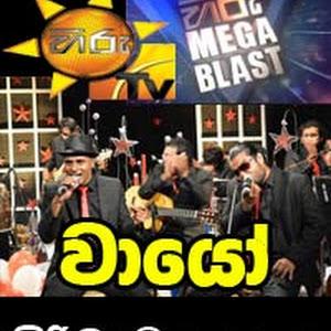 Wayo Live Show - HIRU TV