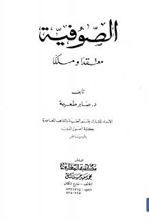 حمل كتاب الصوفية معتقدا و مسلكا -  صابر طعيمة