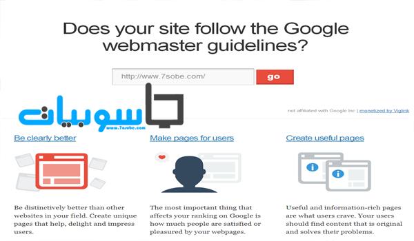 تعرف على مدى مصادقة موقعك مع محرك البحث Google