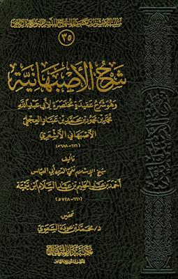 حمل كتاب شرح الأصبهانية - ابن تيمية