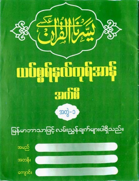 Yasanar Quran Vol 1 F.jpg