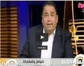 برنامج مساء الخير مع محمد على خير حلقة يوم السبت 20-9-2014