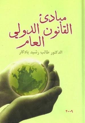 مبادئ القانون الدولي العام jY4bW.jpg