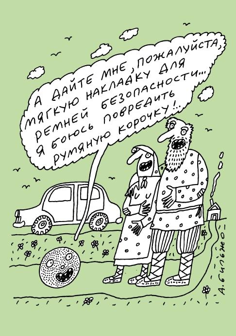 Карикатура о неудобстве пристегиватся ремнями