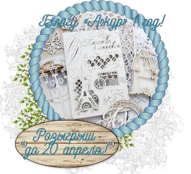до 20 апреля конфетка в блоге Ажур